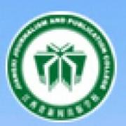 江西新闻出版职业技术学院