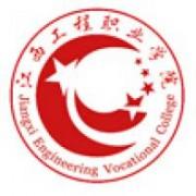 江西工程职业学院