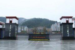 湄潭县求是高级中学