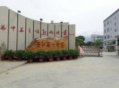 盈江县第一高级中学
