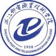 浙江邮电职业技术学院