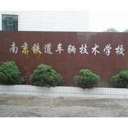 南京铁道车辆高级技工学校