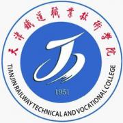 天津铁道职业技术学院