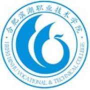 合肥滨湖职业技术学院
