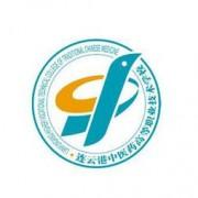 连云港中医药高等职业技术学校