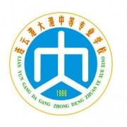 江苏大港中等专业学校