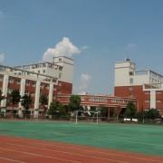 湖南特教中等专业学校
