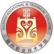 随州职业技术学院