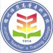 锦州师范高等专科学校