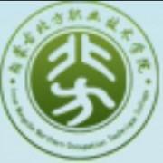 内蒙古北方职业技术学院