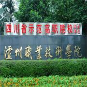 泸州职业技术学院成人教育