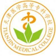 天津医学高等专科学校