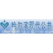 哈尔滨现代公共关系职业学院