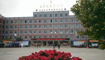 四川省乐至县高级职业中学