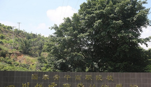 四川机电职业技术学院