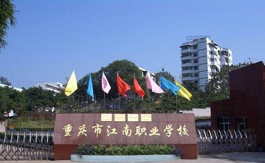 重庆市江南职业学校
