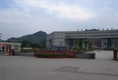 六盘水职业技术学院