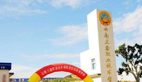 云南三鑫职业技术学院