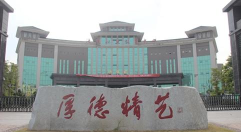 重庆市涪陵区职业教育中心
