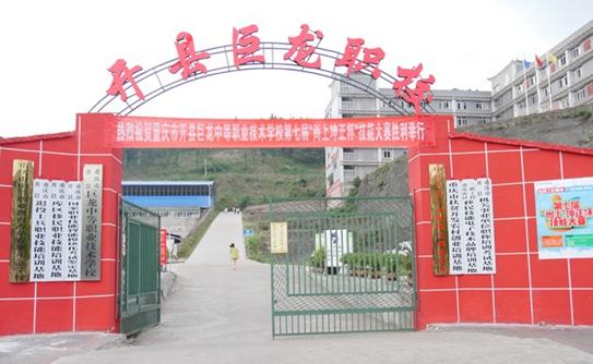 重庆市开县巨龙中等职业技术学校