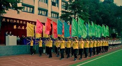重庆市行知高级技工学校、重庆市行知技师学院