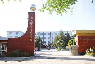 甘肃省理工中等专业学校