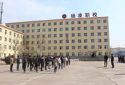 杨凌中等职业学校