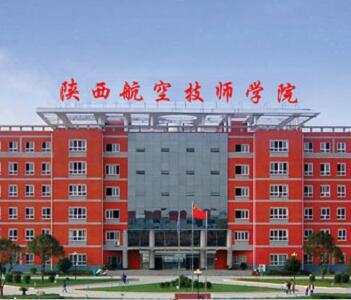 陕西航空技师学院(〇一二基地技工学校)