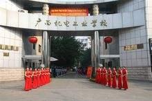 广西机电工业学校