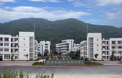 富阳市职业高级中学